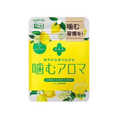 「噛むアロマ レモン&エルダーフラワー」発売(ロッテ)