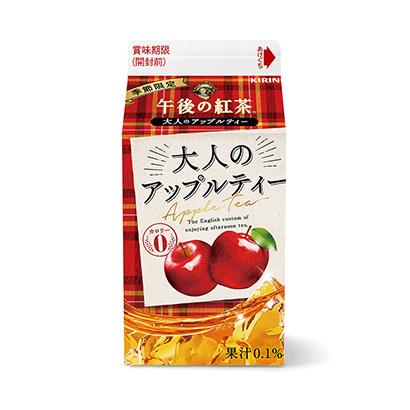 「キリン 午後の紅茶 大人のアップルティー」発売(キリンビバレッジ)