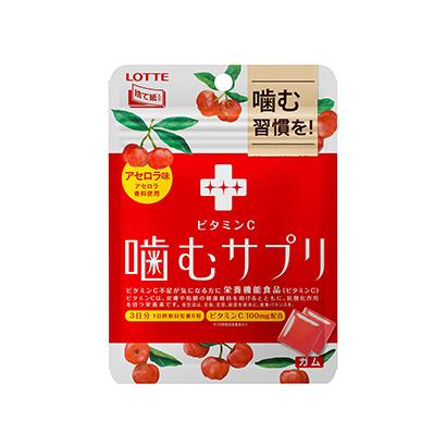 「噛むサプリ ビタミンC」発売(ロッテ)