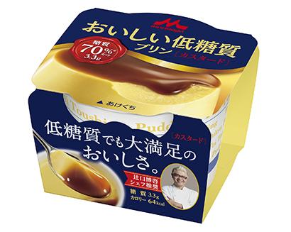 低糖質商品特集:森永乳業 「おいしい低糖質プリン」リニューアル成功