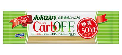 低糖質商品特集:はごろもフーズ 「ポポロスパ CarbOFF」規模拡大着実に