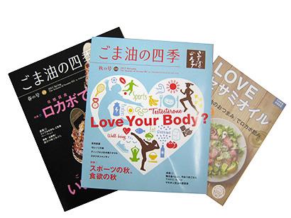 年4回発行のPR誌「ごま油の四季」など自社媒体で情報発信