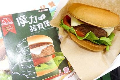 台湾モスバーガーは、ビヨンド・ミート採用のバーガーを展開中