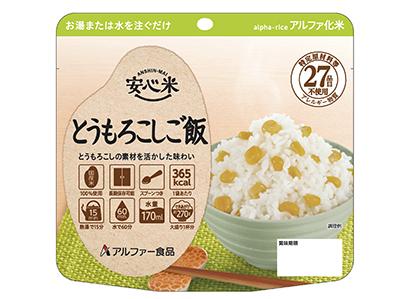アルファー食品、「安心米」シリーズに「とうもろこしご飯」追加