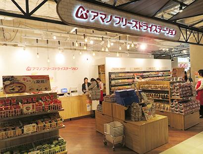 アサヒグループ食品、「アマノ フリーズドライステーション」関西エリア初出店