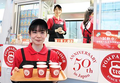 日本緑茶センター、「ポンパドール」上陸50周年でイベント 味や歴史楽しむ