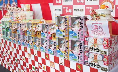 佐藤食品工業は「サッと鏡餅」シリーズを拡充し最適サイズを提案