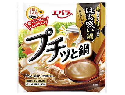 中部鍋つゆ特集:エバラ食品工業 「プチッと鍋」シリーズなど、ラインアップ強化