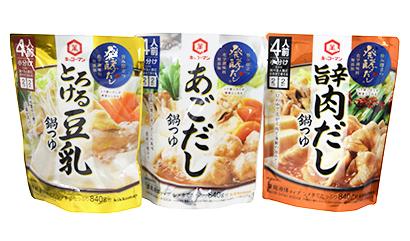 中部鍋つゆ特集:キッコーマン食品中部支社 「発酵だし鍋つゆ」シリーズ2品投入