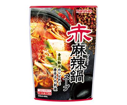 中部鍋つゆ特集:マルサンアイ 新シリーズ「麻辣鍋」と「どかっ鍋」発売