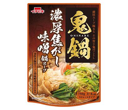 中部鍋つゆ特集:イチビキ 「鬼鍋」シリーズに本格味噌