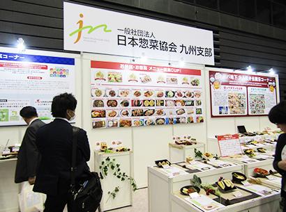 FOOD STYLE 2019 in FUKUOKA:日本惣菜協会九州支部 …