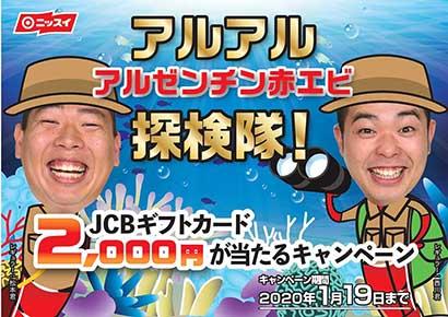 日本水産、「アルアルアルゼンチン赤エビ探検隊!」キャンペーン実施