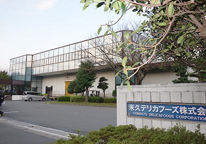 冷凍食品特集:強みを生かす!静岡の2工場=米久デリカフーズ・本社工場