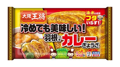 冷凍食品特集:イートアンド 「カレーぎょうざ」が人気 弁当にもギョウザ提案