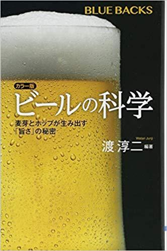 ビールの科学 麦芽とホップが生み出す「旨さ」の秘密