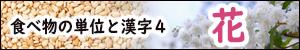 食べ物の単位と漢字4