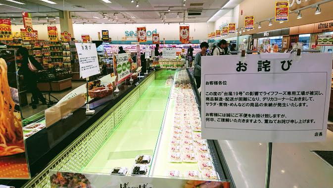 台風19号に備え購入した食品は? 育児用ミルクが3.9 倍、畜産缶詰が2.6…