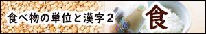 食べ物の単位と漢字2