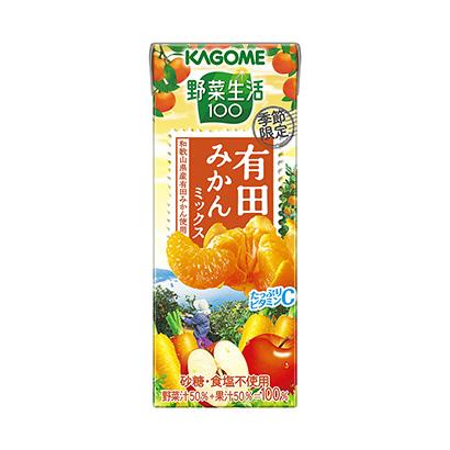 「野菜生活100 有田みかんミックス」発売(カゴメ)