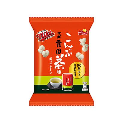 「マイクポップコーン 玉露園こんぶ茶味」発売(ジャパンフリトレー)