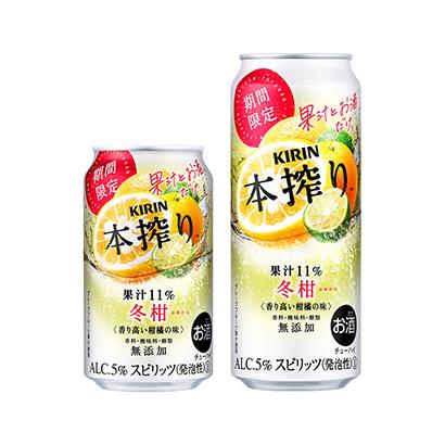 「キリン 本搾り チューハイ 冬柑 期間限定」発売(キリンビール)