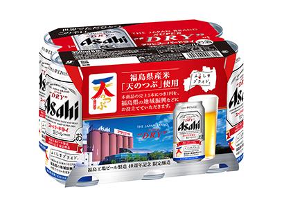 アサヒビール、福島県に「スーパードライ」売上げ一部を寄付