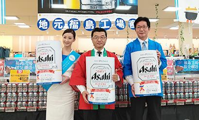 アサヒビール、「スーパードライ」福島工場で限定醸造 記念イベント開催