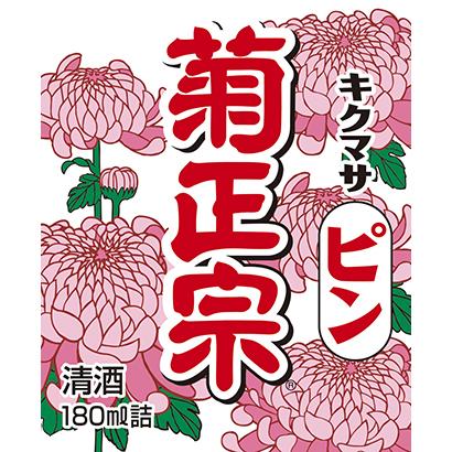 菊正宗酒造、「キクマサピン 180ml パック詰」が平成売上げNo.1に