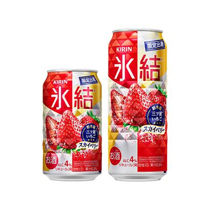 「キリン 氷結 栃木産スカイベリー 限定出荷」発売(キリンビール)