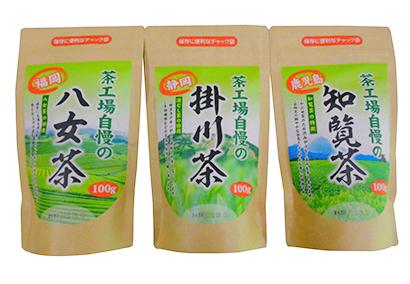 「茶工場自慢」シリーズ。左から八女茶・掛川茶・知覧茶