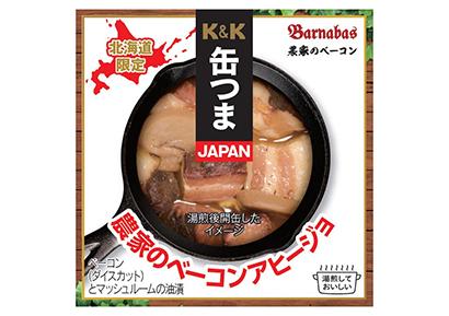 国分北海道、「缶つまJAPAN 農家のベーコンアヒージョ」発売