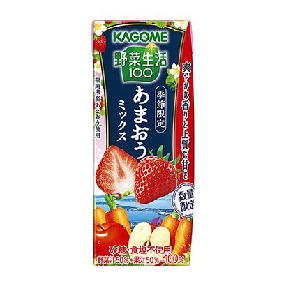 「野菜生活100 あまおうミックス」発売(カゴメ)