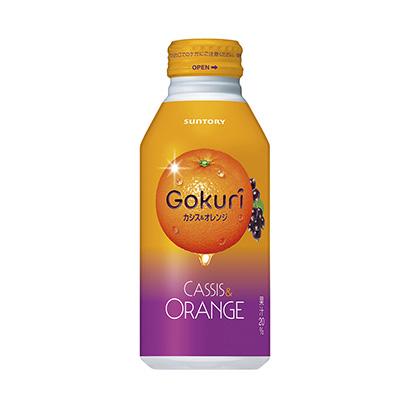 「Gokuri カシス&オレンジ」発売(サントリー食品インターナショナル)