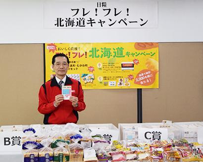 日糧製パン、「フレ!フレ!北海道キャンペーン」第3回抽選会実施