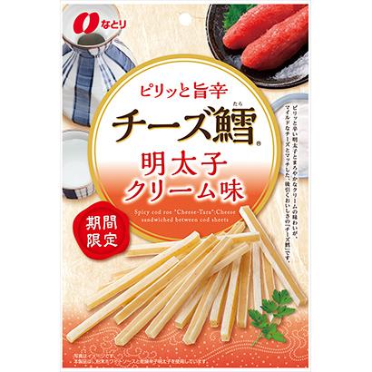 なとり、「チーズ鱈明太子クリーム味」を限定発売