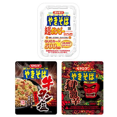 即席麺特集:まるか商事 ペヤング45周年記念イベント 「超大盛」好調続く