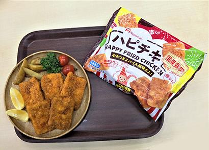 日本ハム冷凍食品、秋の新商品好調 「ハピチキ」想定倍以上を販売