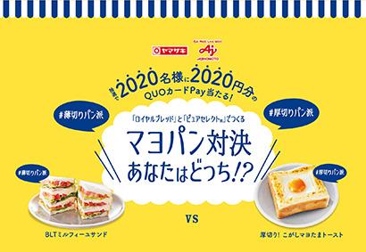 山崎製パンと味の素社が共同企画 「マヨパン」メニュー対決、ツイッターで投票