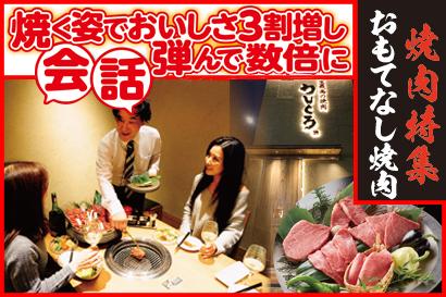 焼肉特集 おもてなし焼肉:焼く姿でおいしさ3割増し、会話弾んで数倍に