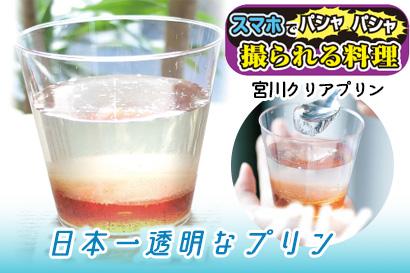 スマホでパシャパシャ撮られる料理:日本一透明なプリン「宮川クリアプリン」