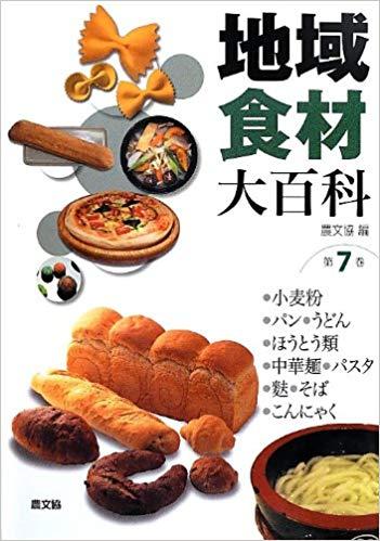 地域食材大百科〈第7巻〉小麦粉、パン、うどん、ほうとう類、中華麺、パスタ、麩、そば、こんにゃく