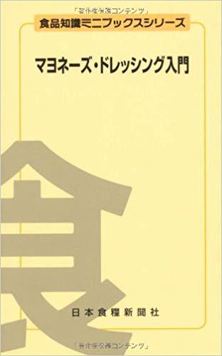 マヨネーズ・ドレッシング入門