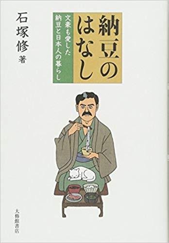 納豆のはなし: 文豪も愛した納豆と日本人のくらし