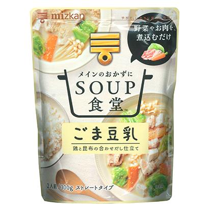 Mizkan、新ブランド「SOUP 食堂」から2品 東日本エリア限定発売