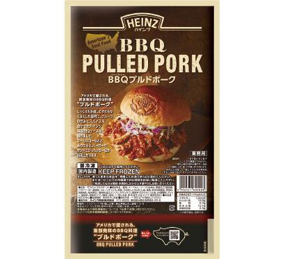 山本純子のスゴイぜ!業務用冷凍食品(4)ハインツ日本「ハインツBBQプルドポ…
