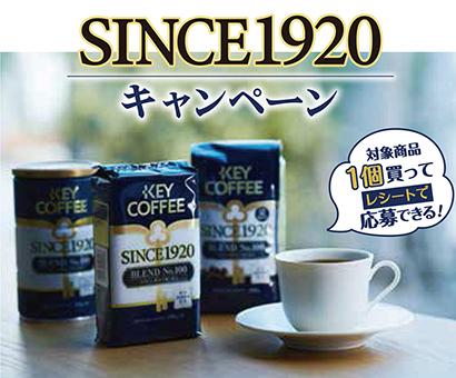 創業100周年を記念したキャンペーン