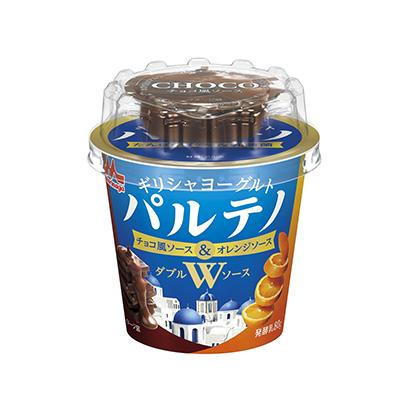 「ギリシャヨーグルト パルテノ Wソース チョコ風ソース&オレンジソース」発…
