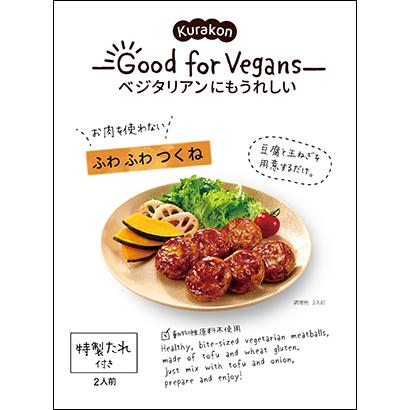 伊藤忠食品が市場へ提案するプラントベース食品の商品群