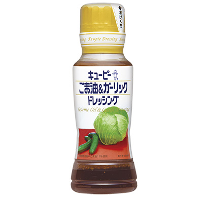 キユーピー、金キャップシリーズ「ごま油&ガーリックドレッシング」発売
